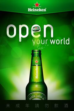 海尼根廣告歌 2013 @ IRIS 的世界 ... 談天說地... :: 痞客邦 …_插圖