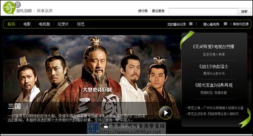 網路電視-奇藝-01