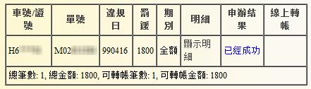 監理站線上罰單繳款-07