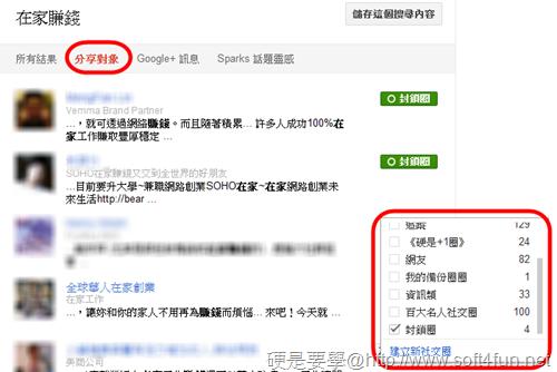封鎖google 的 spammer-04