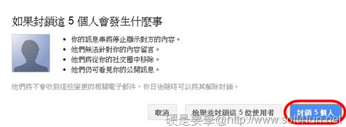 封鎖google 的 spammer-08