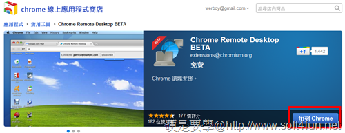 遠端遙控工具_chrome_remote_desktop_01