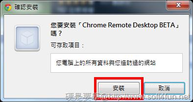 遠端遙控工具_chrome_remote_desktop_02