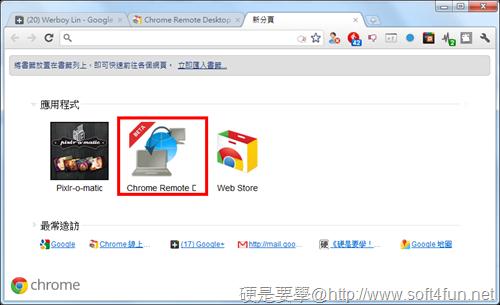 遠端遙控工具_chrome_remote_desktop_03