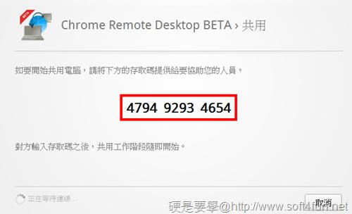 遠端遙控工具_chrome_remote_desktop_07