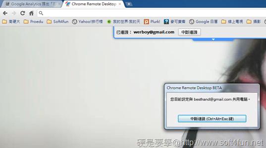 遠端遙控工具_chrome_remote_desktop_12