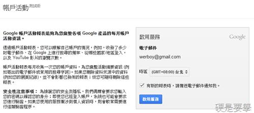 Google帳戶活動-03