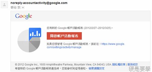 Google帳戶活動-04
